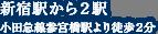新宿駅から2駅 小田急線参宮橋駅より徒歩2分