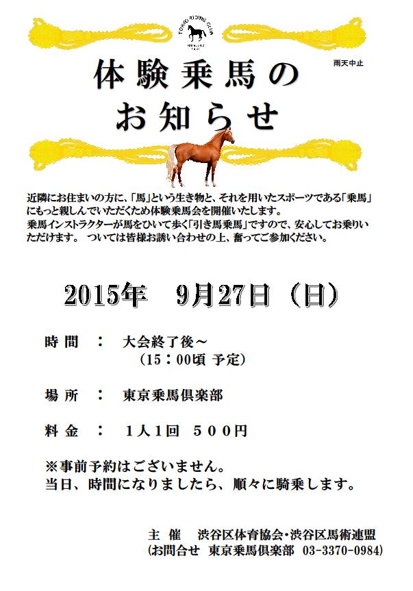 taikenposter2015.png